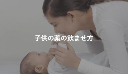赤ちゃんや子供への薬の飲ませ方 | コツとNGを子持ち薬剤師がご紹介
