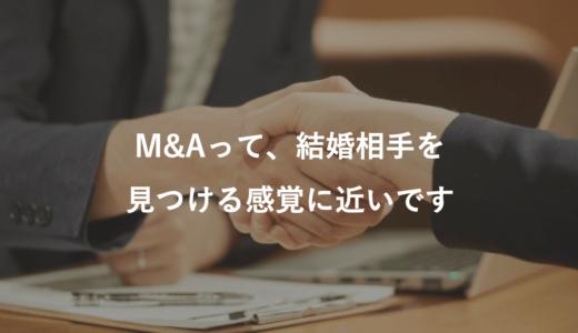 【実例紹介】M&Aのメリット・デメリット | いろんな視点で紹介