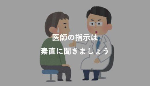 処方箋を薬局に出さず、薬を取りに行かなかった場合、医者にバレるのか?