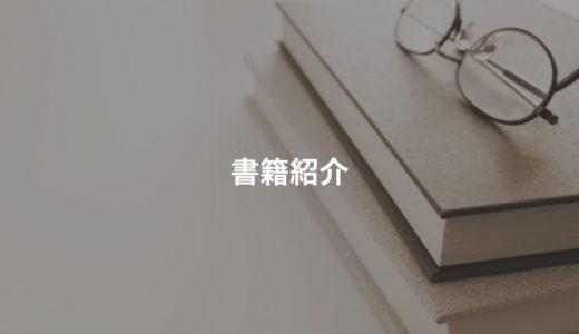 【書籍紹介】調剤報酬改定の解説本 | 2018 / 2017 / 2016年版