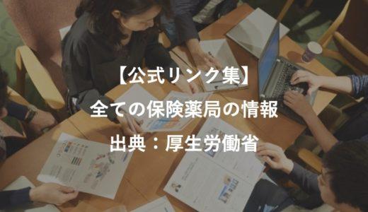 【公式リンク集】全ての保険薬局の情報一覧 | 都道府県別 | 厚生労働省
