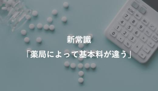 安い薬局ランキング【東京】調剤基本料のマッピング【2019年】