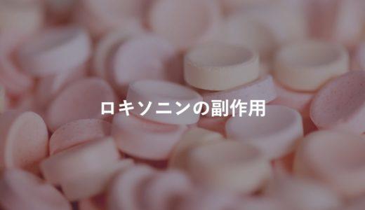 【薬剤師目線】ロキソニンの副作用をバカにしてはいけない。腹痛・頭痛・むくみ・予防法が気になる?【添付文書の解説】