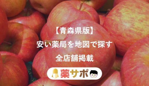 【毎月更新】青森県内で近くの安い薬局を地図で探す/処方箋の調剤基本料が低いのはどこ?【薬剤師監修】