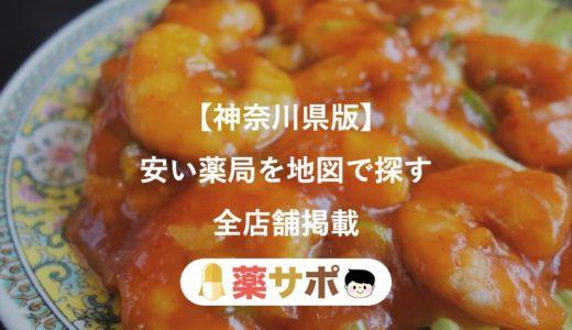 【毎月更新】神奈川県内で近くの安い薬局を地図で探す/処方箋の調剤基本料が低いのはどこ?【薬剤師監修】
