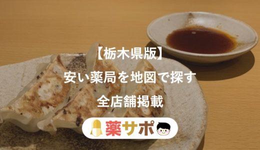 【毎月更新】栃木県内で近くの安い薬局を地図で探す/処方箋の調剤基本料が低いのはどこ?【薬剤師監修】