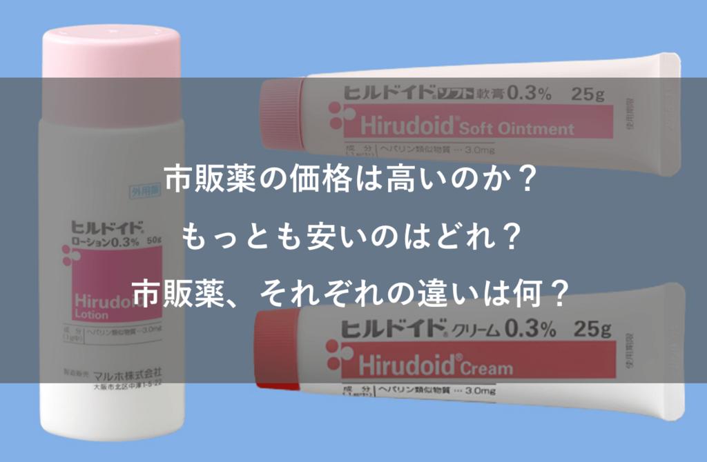 物質 ヘパリン 市販 ランキング 類似