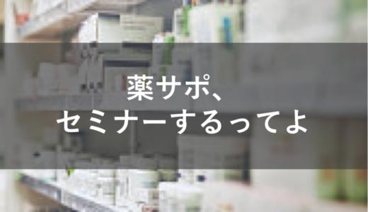 【セミナー】薬サポ、東京駅でセミナーするよ!