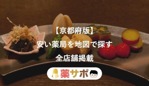 【毎月更新】京都府内で近くの安い薬局を地図で探す/処方箋の調剤基本料が低いのはどこ?【薬剤師監修】