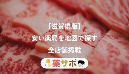【毎月更新】滋賀県内で近くの安い薬局を地図で探す/処方箋の調剤基本料が低いのはどこ?【薬剤師監修】