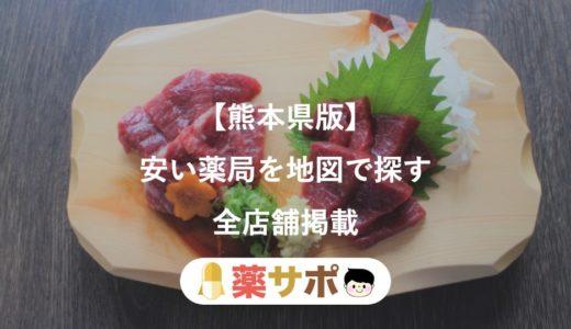 【毎月更新】熊本県内で近くの安い薬局を地図で探す/処方箋の調剤基本料が低いのはどこ?【薬剤師監修】