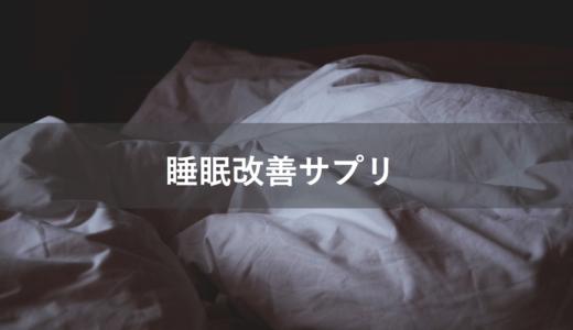 【サプリ】薬に頼らず「睡眠の質」を上げるおすすめサプリ