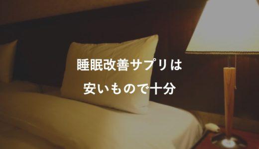 【睡眠サプリ】Amazonで買える安い快眠サプリ | 薬に頼らず睡眠の質を上げたい人向け【薬剤師監修】