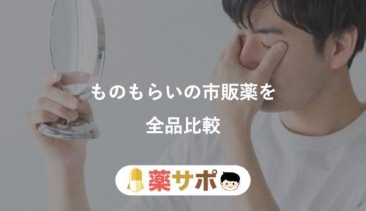 【全品比較】ものもらいに効く市販の目薬おすすめランキング【薬剤師目線:防腐剤と清涼感】