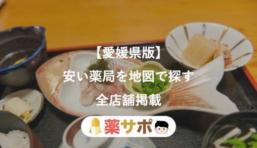 【毎月更新】愛媛県内で近くの安い薬局を地図で探す/処方箋の調剤基本料が低いのはどこ?【薬剤師監修】