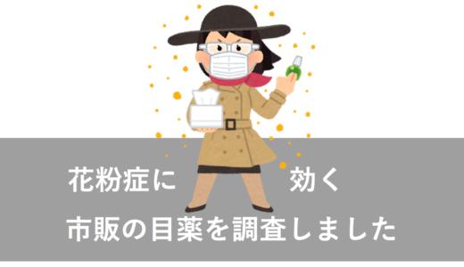 【目薬特集】市販の花粉症薬おすすめランキング2018【医療用との違い・かゆみを抑える】