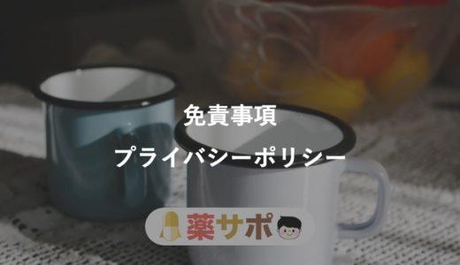 免責事項/プライバシーポリシー