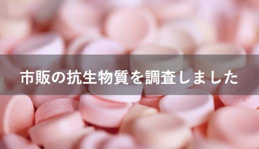 【全種類】市販の抗生物質・抗菌剤を紹介します【飲み薬・代用薬】