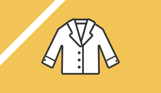 転職のコツ | 転職活動する前の準備 | 転職サイトに登録しておくべき理由。