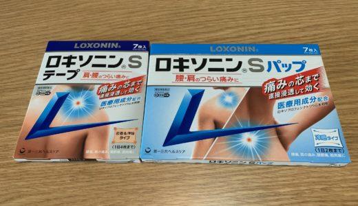 【レビュ】ロキソニンSテープ/パップの使い心地と価格【薬剤師目線】