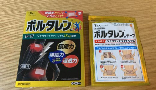【レビュ】ボルタレンEXテープ/EXテープLの使い心地と価格【薬剤師目線】