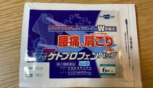 【レビュ】ケトプロフェンパップ「オムニード」の使い心地と価格【薬剤師目線】
