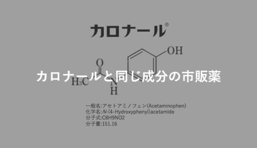 カロナールと同じ効果の成分を含む市販薬とその選び方【アセトアミノフェン 】