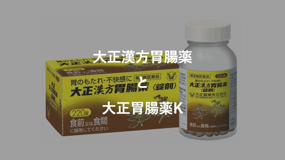 胃腸 大正 薬 漢方