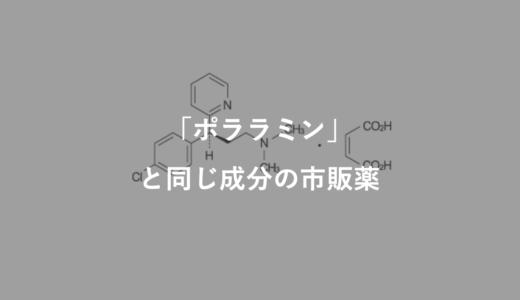 ポララミンと同じ効果の成分を含む市販薬とその選び方【クロルフェニラミン 】