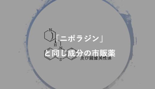 ニポラジンと同じ効果の成分を含む市販薬とその選び方【メキタジン】