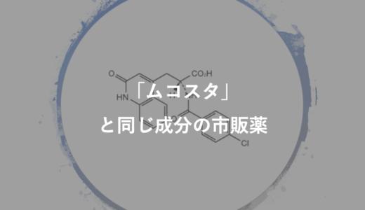 ムコスタと同じ効果の成分を含む市販薬とその代用薬【レバミピド】