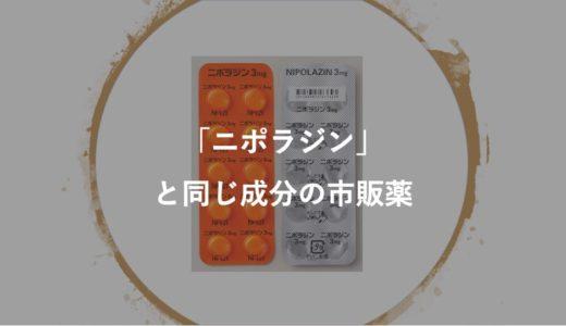【薬剤師監修】ニポラジンと同じ効果の成分を含む市販薬とその選び方【メキタジン】抗アレルギー抗ヒスタミン薬