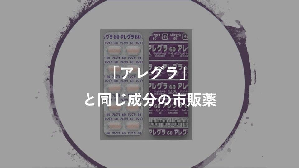 フェナジン 花粉 症 フェ キソ