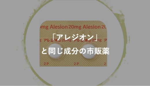 【薬剤師監修】アレジオンと同じ効果の成分を含む市販薬とその代用薬【エピナスチン】花粉症・アレルギー性鼻炎薬