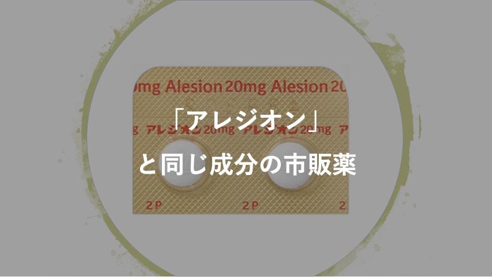 アレジオン 目薬 市販