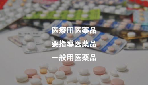 【医薬品の分類】医療用医薬品・一般用医薬品・要指導医薬品の違い【ネットで買える?薬剤師監修】
