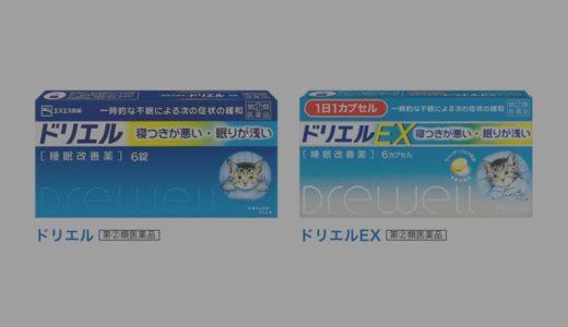 【わかりやすい】ドリエルとドリエルEXの違い・市販で買える睡眠改善薬の代表格の効果と口コミ