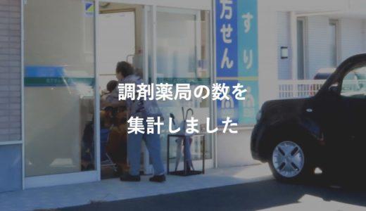 平成29年5月1日時点の保険薬局数は57,613店舗(前月△30)【都道府県別】