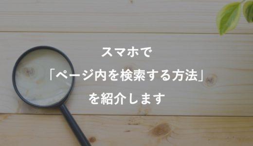 【図解】スマホのブラウザで「ページ内検索をする方法(PCでいうCtrl+F)」Safari・Chrome・Google・Yahoo【iPhone・Android】